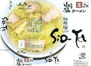 会津・山塩ラーメン塩や(喜一製作) A