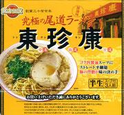 尾道・東珍康(とんちんかん) 醤油味 A