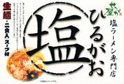 東京・ひるがお 塩らーめん(せたが屋の昼限定店) B
