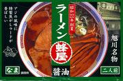 旭川・蜂屋 醤油ラーメン B