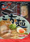 旭川・梅光軒 三方麺 醤油味 B