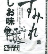 札幌・すみれ しお味 B