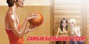 """""""Самый Большой в СССР"""", рекламный имидж для спортивного универмага, 2001"""