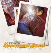 """Оформления обложки CD Олега Кострова """"Коммерческий альбом"""", 2009"""