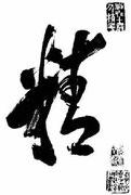 Chữ TINH  (thư pháp Nhạc Phi)