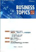 ビジネストピックス(2013/3)