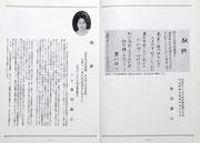 会創立20周年 笹川鎮江先生 献歌