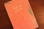 尾崎豊さんの絶版本。