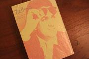 店名の由来となったフェリーニ監督の映画 8½(エイトハーフ)。フェリーニ監督についての本。