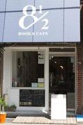 BOOK&CAFE 8½(エイトハーフ)のエントランス
