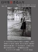 Vol.8 パリ