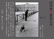 Vol.3 パリ