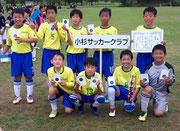 【2018年10月】第23回黒部中央ロータリー杯(U-12) 準優勝