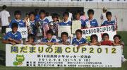 【2012年9月】 陽だまりの湯カップ2012(U-12) 優勝