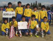 【2012年4月】 HAFENカップ(U-12) 優勝