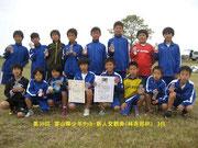 【2011年10月】 林杯(U-11) 3位