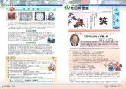 ふれあい通信第52号(26.1.1発刊)