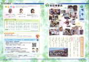 ふれあい通信第59号(29・7.1発刊)