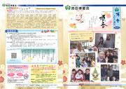 ふれあい通信第60号(30.1.1発刊)