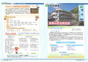 ふれあい通信第53号(26.7.1発刊)