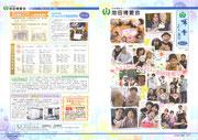 ふれあい通信第61号(30.7.1発刊)