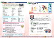 ふれあい通信第54号(27.1.1発刊)