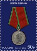 Медаль Суворова. Дизайнер марки И. Ульяновский, 2019 / Pic. 38. Suvorov Medal. Stamp design I. Ulyanavsky, 2019