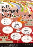 http://tsukijihongwanji.jp/information/lunchtime-concert