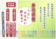 http://www.hongwanji.or.jp/source/pdf/jinken_leaf1_monshinto.pdf