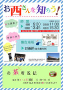 http://www.hongwanji.or.jp/project/news/n001349.html