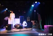2015.8.29-30 遊劇舞台二月病 「Bir死出ィ(再演)」