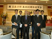 周老師来日20周年記念祝賀会・一修会メンバー