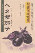 へた紫茄子
