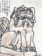 上川神社頓宮 狛犬