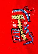 """""""Ikone 6"""" / WVZ 3.003 / datiert 07/00 / Kreide und Tusche auf verschiedenfarbigem Japanpapier / Maße b 21,0 cm * h 29,7 cm"""