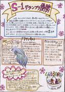 セルボ-ン通信桜前線号