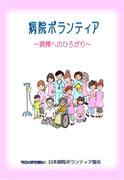 小冊子:病院ボランティア〜病棟へのひろがり〜