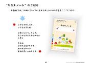 キセキノート 紹介