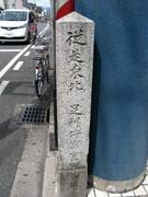 今出川通と室町通の碑