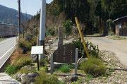 小川関趾の碑、右が旧中山道