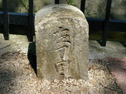 鶴林寺公園の道標、正面(撮影はすべて平成21年9月)