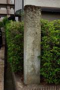 別府本町の道標、正面(撮影平成26年7月)