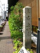 上京区役所前の道標(右面)