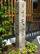 上京区役所前の道標(左面と正面)