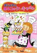 まじょ子と黒ネコのケーキやさん