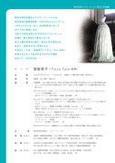 BIWAKOビエンナーレ2012企画書2