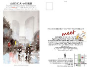 DM葉書  postcard