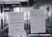 【パネル番号18】災害ボランティアセンター・お知らせの張り紙(中越)