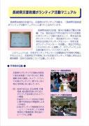 【パネル番号23】長崎県災害救援ボランティア活動マニュアル