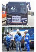 【パネル番号24】長崎県災害ボランティアバス ボランティア20名気仙沼市本吉町へ